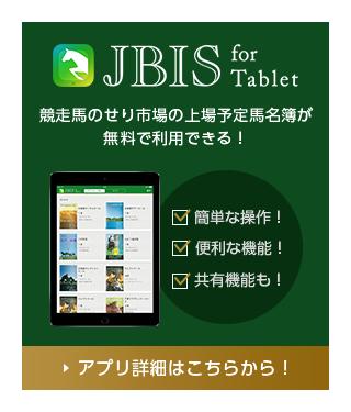 2018 オータムセール | JBISサー...